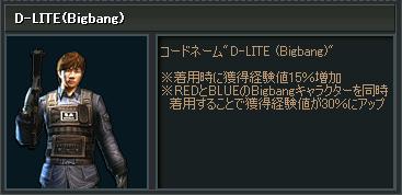 D-LITE(BIGBANG).jpg