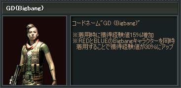 GD(BIGBANG).jpg