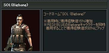SOL(BIGBANG).jpg