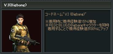 VI(BIGBANG).jpg