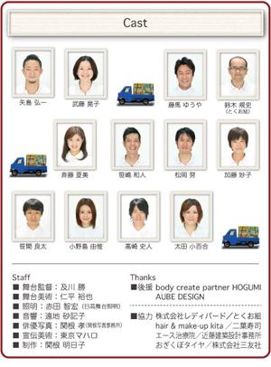 cast9814.jpg