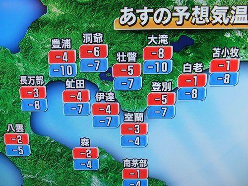 091214-tenki1.jpg