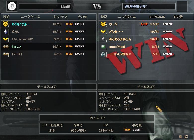 クラン戦6