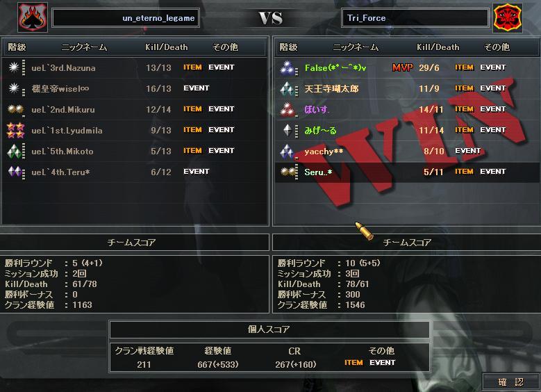 クラン戦7