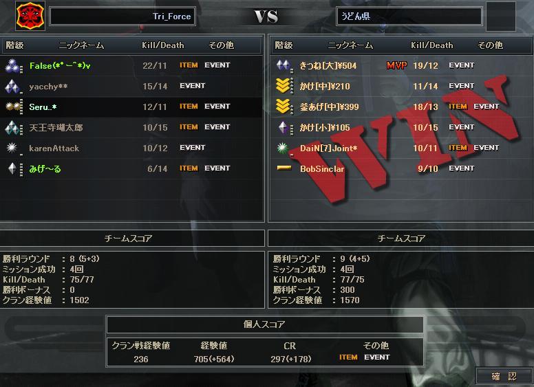 クラン戦8
