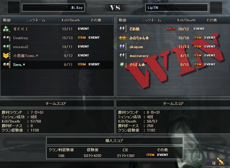 4.4更新クラン戦1