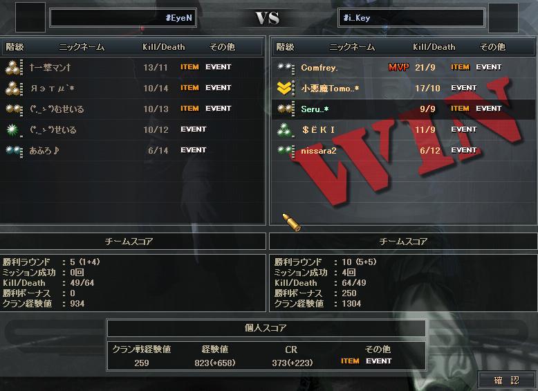 4.4更新クラン戦2