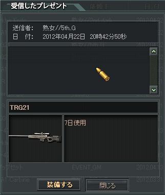 4.24更新大佐プレ3