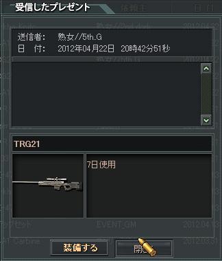 4.24更新大佐プレ4