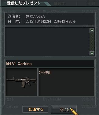 4.24更新大佐プレ5