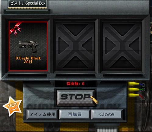 7.20更新BOX2