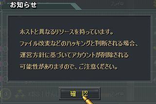 7.26更新バグ