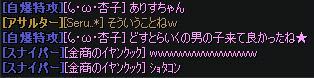 7.28更新ショタコンらぶさん