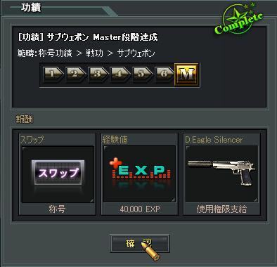 8.8更新スワップ2