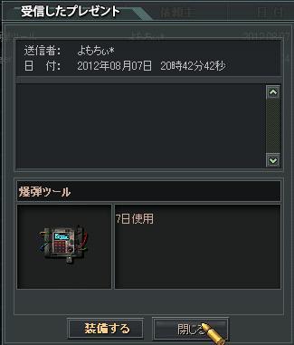8.9更新プレ