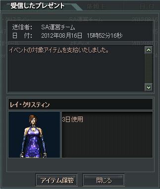 8.17更新くじ1