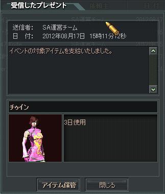 8.17更新くじ2