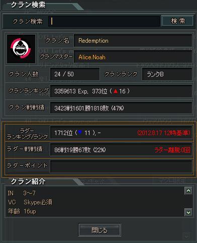 8.17更新クラン