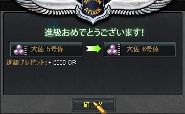 9.26更新階級