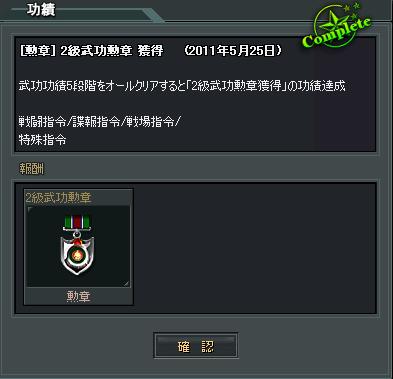 2級武功勲章★
