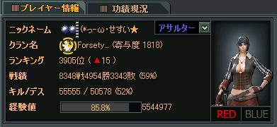 55555Kill★