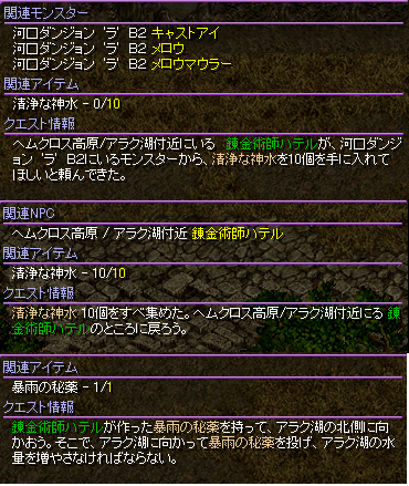 錬金術5-3