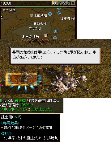 錬金術5-4