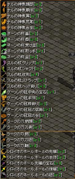 神像20100207