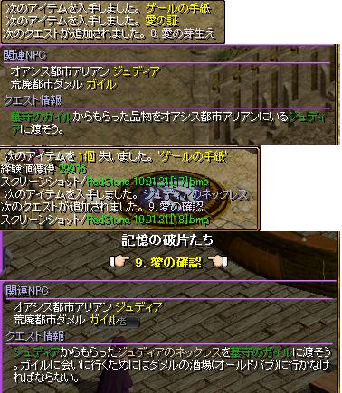 メインクエ1-8-4