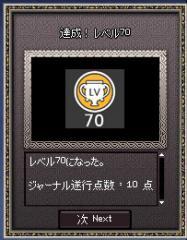 Lv70.jpg