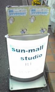 新宿サンモールスタジオ