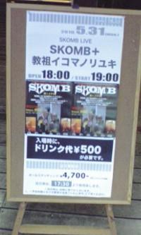 SKOMBライブ