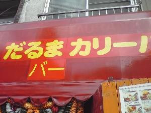 だるま.JPG