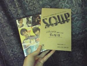 SOUP&ともだちさん出演映画