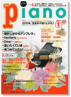 雑誌:月刊ピアノ2010年01:表紙