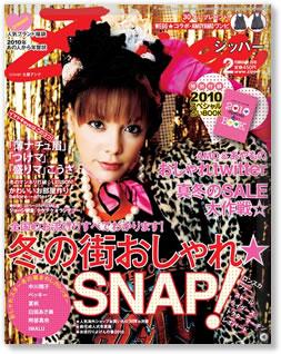 雑誌:Zipper2010年2月号:表紙