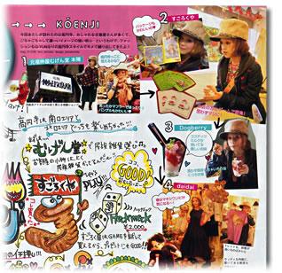 雑誌:Zipper2010年2月号:176ページ