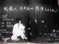 1994年メンバー手作りチラシ