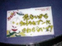 2002年セブンVSゆめのしん 御触れ書き