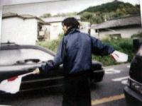 2002年タイヤ脱輪事件~龍、交通整理