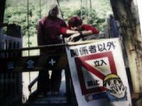 2002年秋 巡業吊はし阿鬼羅ゆめ