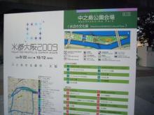 水都大阪の看板
