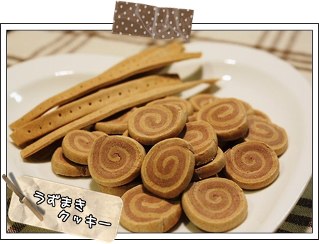 うずまきクッキー