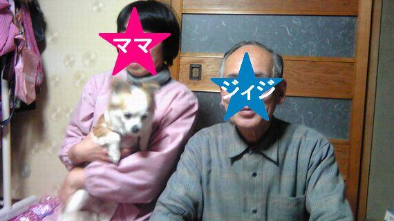 ちーの家族