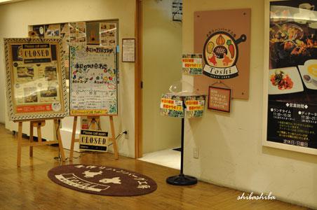 手作りハンバーグ工房 Toshi