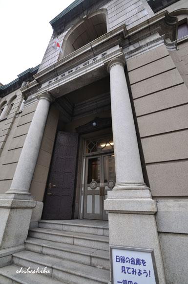 旧日本銀行小樽支店
