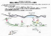 都室山ハイキングコース