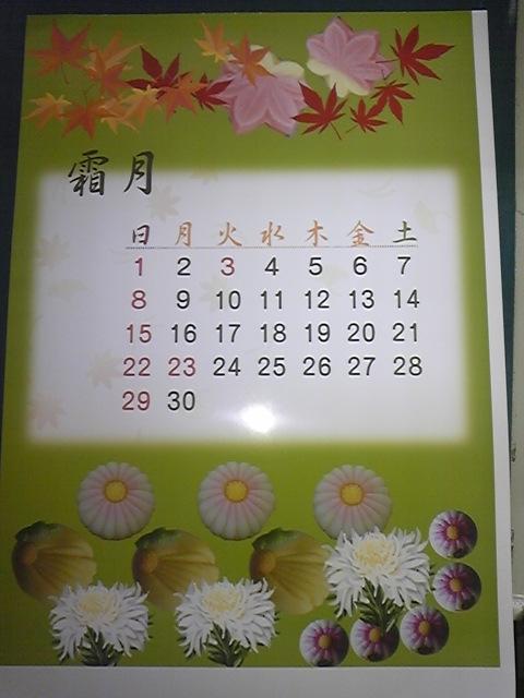 29日 カレンダー