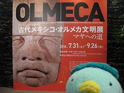 古代メキシコ・オルメカ文明展 看板