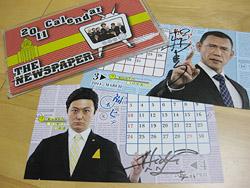 TNP卓上カレンダー